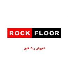 کفپوش راک فلور ROCK FLOOR